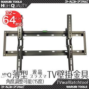 壁掛けテレビ金具 VESA規格 液晶(プラズマTV)TV金具 32-62型対応 角度調整可能|marubi