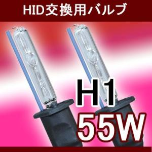 55w 交換用HIDバーナー (バルブ) 55w H1 6000k/V_H1_55W_6k