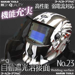 自動溶接面A 遮光速度1/25000秒 自動遮光溶接面 溶接マスク かぶり 23|marubi