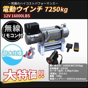 電動ウインチ リモコン付き DC12V 最大牽引16000LBS(7257kg)