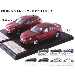 マツダコレクション モデルカー 1/43 アクセラ 2013 セダン アルミニウムメタリック 38BM99850H|marucorp