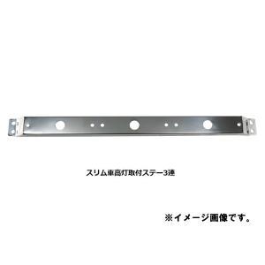 JETイノウエ スリム車高灯取付ステー/SUS 3連 502951|marucorp