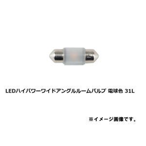 JETイノウエ LEDハイパワーワイドアングルルームバルブ3D 31mm 電球色 529370|marucorp