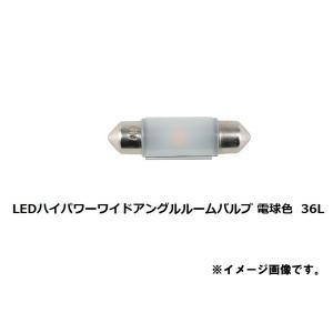 JETイノウエ LEDハイパワーワイドアングルルームバルブ3D 36mm 電球色 529380|marucorp