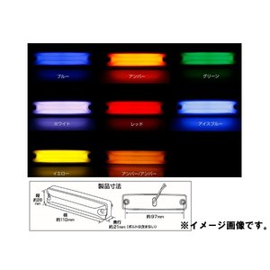 JETイノウエ LEDスリム車高灯ランプ 24V 7.8Lm ホワイト/クリアー グリーン 533653|marucorp