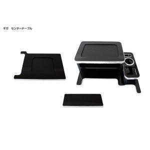 JETイノウエ センターテーブル ギガ H6.12〜H27.10 ピアノブラック 595516|marucorp