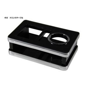 JETイノウエ ドリンクテーブル ギガ H6.12〜H27.10 ピアノブラック 595616|marucorp