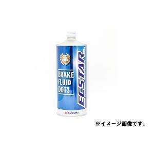 SUZUKI/スズキ純正【エクスター】ブレーキオイル【ブレーキフルード DOT3】0.5L【9900...