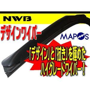 NWB デザインワイパー グラファイトタイプ 475mm ダイハツ ウェイク 左右共通 D48