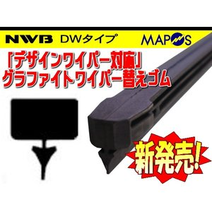 NWB デザインワイパー用グラファイトワイパーリフィール 替えゴム 750mm トヨタ ヴェルファイア 運転席 右側用 DW75GN|marucorp