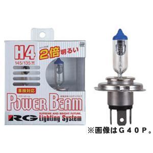 RG レーシングギア ハロゲンバルブ パワービーム 3400K H11 G11P|marucorp