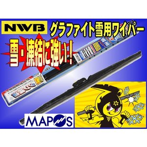 NWB リヤ専用雪用ワイパー グラファイトタイプ 380mm GRB38W|marucorp