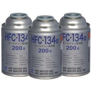 エアコン関連商品 エアコンガス クーラーガス HFC-134a 200g 3本 HFC-134a-200-3|marucorp