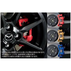 純正アクセサリー マツダ CX-8 KG H29.12〜 カーライフ ブレーキキャリパーペイント レ...