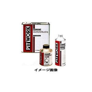 PITWORK(ピットワーク) エンジンリフレッシュ 潤滑系洗浄剤(ガソリン車用) KA170-00390 3L×1個|marucorp