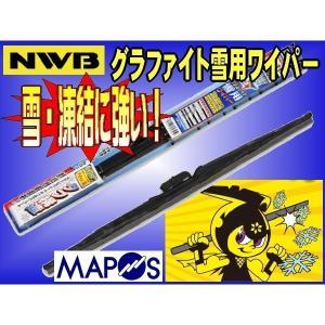NWB グラファイト雪用ワイパー 380mm スズキ ワゴンR/ワゴンRスティングレー 助手席 左側用 R38W|marucorp