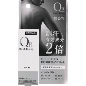 リベルタ QB薬用デオドラントバー W 20g|marue-drug