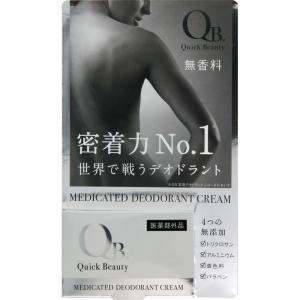 制汗 QB 薬用デオドラントクリーム 消臭 医薬部外品 30g|marue-drug