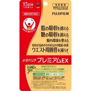 【3個まとめ売り】富士フイルム メタバリアプレミアムEX 120粒 marue-drug