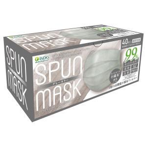 スパンレース不織布マスク 大容量 スパンレース スパンマスク  艶マスク 使い捨て カラーマスク オシャレ マスク 三層 個包装  大人用 グレー 40枚 箱入り|marue-drug