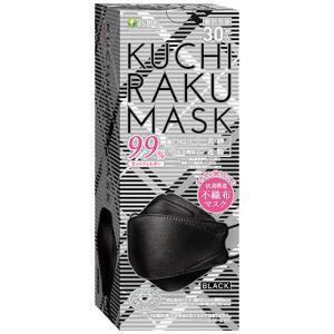 医食同源 KUCHIRAKUMASK クチラクマスク ブラック 30枚 marue-drug