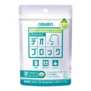 デオブロック 30粒 30日分 オリヒロ  marue-drug