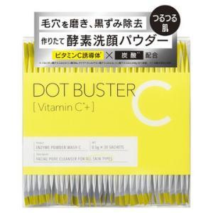 ステラシード ドットバスター 酵素洗顔パウダー 30包|marue-drug