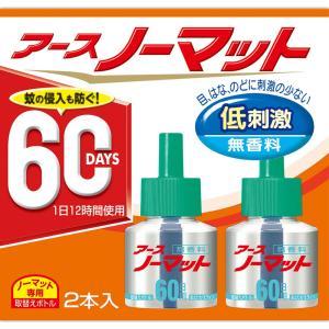 アース製薬 アースノーマット取替60日 無香料2本 marue-drug