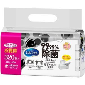 シルコット99.99%除菌ウェットティッシュ詰替 40枚×8個|marue-drug