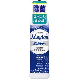 ライオン チャーミーマジカ除菌プラス本体|marue-drug