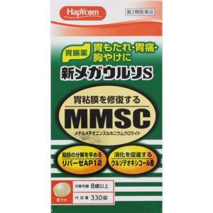 第2類医薬品 ハピコム新メガウルソS 330錠|marue-drug