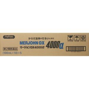 第2類医薬品 HCマージョンDX 4000α 50本入り|marue-drug