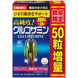 【数量限定】オリヒロ 高純度 グルコサミン粒 徳用 900粒 プラス50粒増量 95日分|marue-drug
