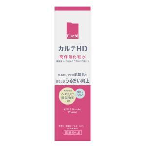 カルテ HD モイスチュアローション 市販 150ml 化粧品|marue-drug