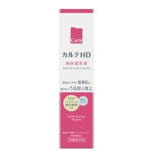 カルテ HD モイスチュアエマルジョン 市販 120ml 化粧品|marue-drug