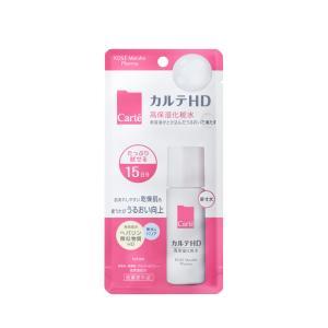 【3個まとめ売り】カルテ HD ローションミニ 市販 化粧品|marue-drug