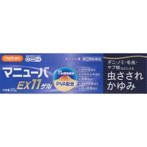 ◆指定第2類医薬品 マニューバEX11ゲル 20g marue-drug