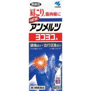 ニューアンメルツヨコヨコA 80mL 第3類医薬品|marue-drug