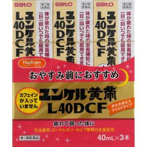 第2類医薬品 HCユンケル黄帝L40DCF 3本|marue-drug