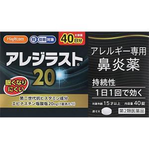 ◆第2類医薬品 HCアレジラスト20 40錠|marue-drug