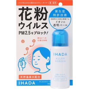 資生堂薬品 イハダアレルスクリーンEX 50g|marue-drug