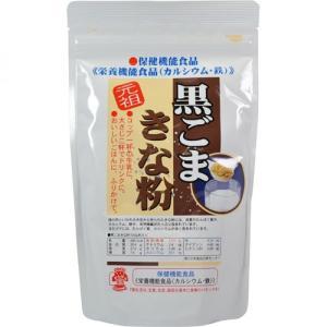 元祖 黒ごまきな粉320g入り ★栄養機能食品★の関連商品6