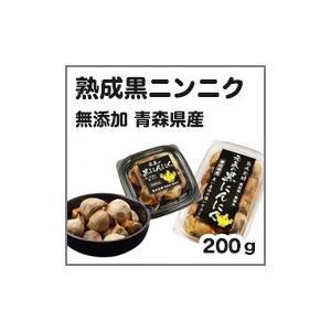 健康食品 無添加 青森県産 黒ニンニク 200g...