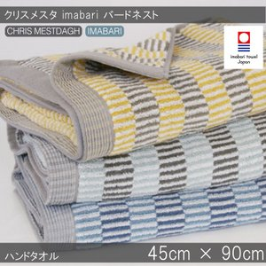 今治タオル フェイスタオル クリスメスタ イマバリ バードネスト ハンドタオル ギフト おしゃれ 日本製 今治タオル認定|maruei-towel