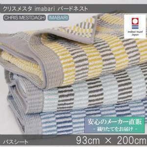今治タオル バスタオル クリスメスタ イマバリ バードネスト シャワータオル 大判バスタオル ギフト 送料無料 日本製 国産 おしゃれ|maruei-towel