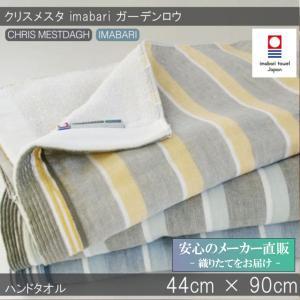 今治タオル フェイスタオル クリスメスタ イマバリ ガーデンロウ ハンドタオル ギフト おしゃれ 日本製 今治タオル認定|maruei-towel