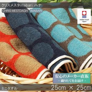 今治タオル クリスメスタ イマバリ ハナ ミニタオル おしゃれ デザイナータオル ギフト おしゃれ 日本製 今治タオル認定|maruei-towel