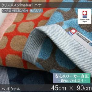 今治タオル クリスメスタ イマバリ ハナ ハンドタオル (フェイスタオル) おしゃれ デザイナータオル ギフト おしゃれ 日本製 今治タオル認定|maruei-towel