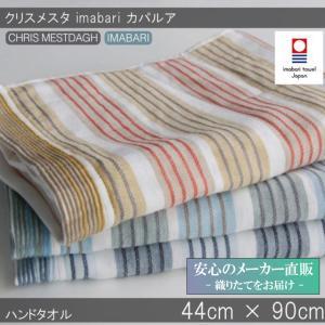 今治タオル クリスメスタ イマバリ カパルア ハンドタオル(フェイスタオル) おしゃれ デザイナータオル ギフト おしゃれ 日本製 今治タオル認定|maruei-towel
