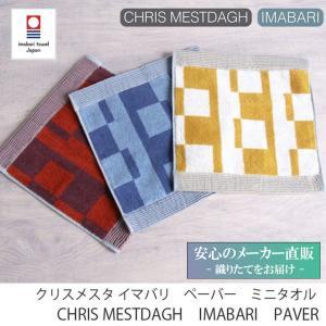 今治タオル クリスメスタ ペーバー ミニタオル 25x25cm 綿100% (CHRIS MESTDAGH デザイナー imabari ハンカチ プレゼント 国産 日本製 ギフト)|maruei-towel